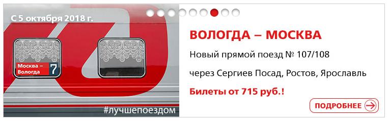 Новые поезда в Муром и Вологду