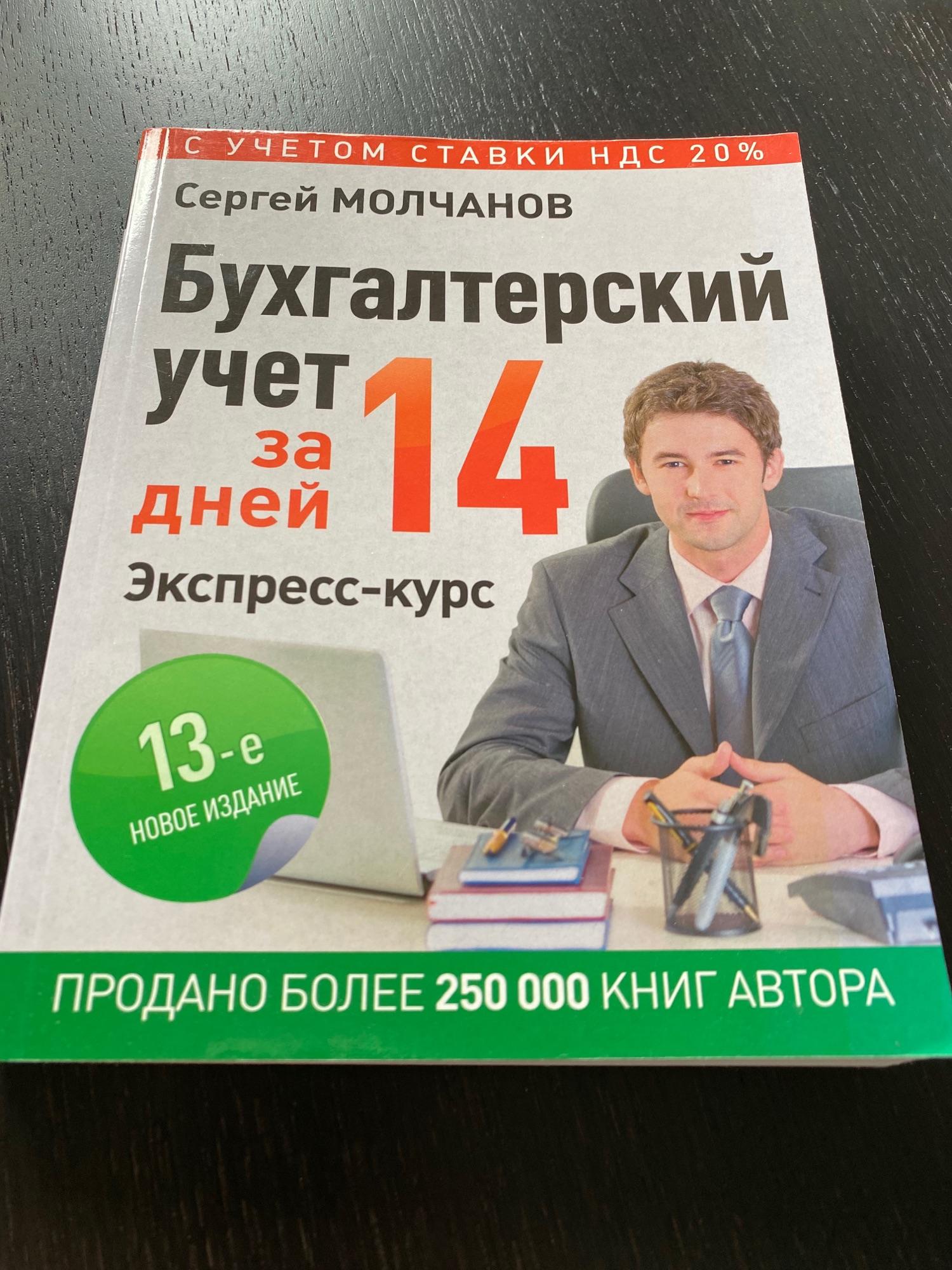 Очень популярная по учету книга, а туда же...