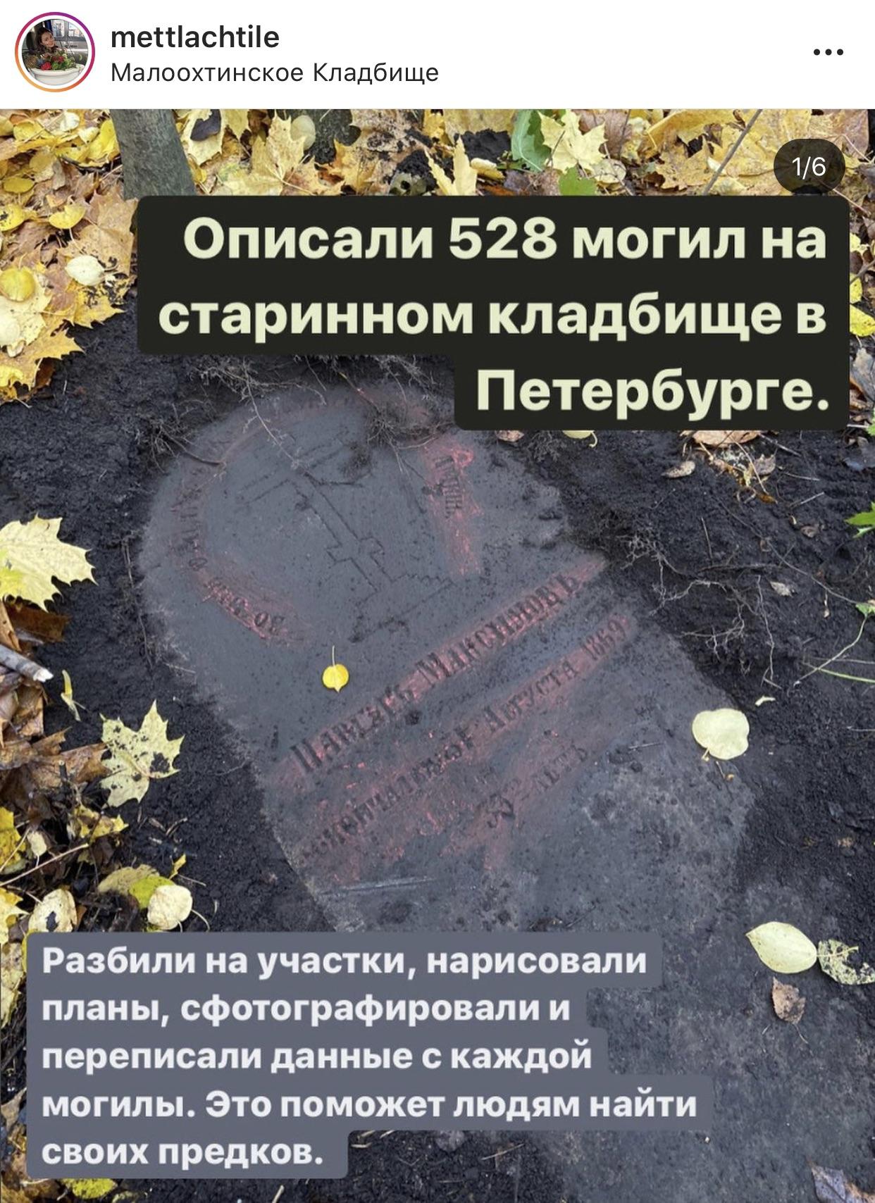 @mettlachtile - Ксения Сидорина - часть питерского #гэнгъ, который чистит заросшие ЖЭКовской краской парадные и не только. Сейчас у них прошла акция - описывали с энтузиастами могилы на Малоохтинском кладбище.