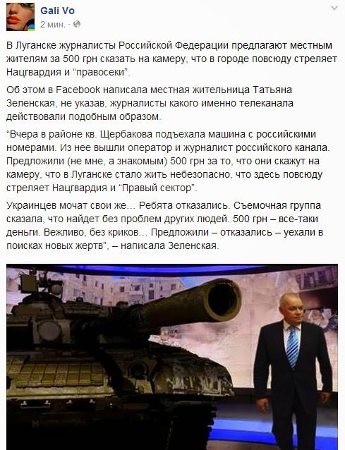журналюги_дають_500_грн_1__05.07.2014