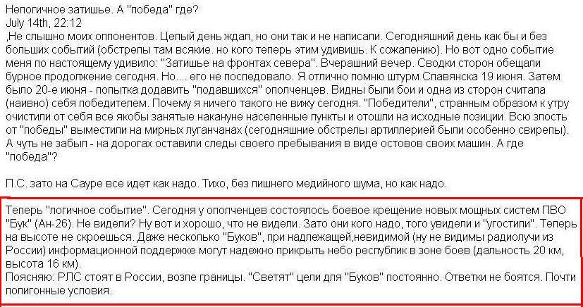 Расстрел Боинга российскими террористами открыл глаза Европы, - министр Нидерландов - Цензор.НЕТ 1725