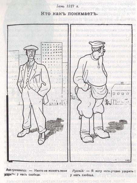 Русская_свобода_1917