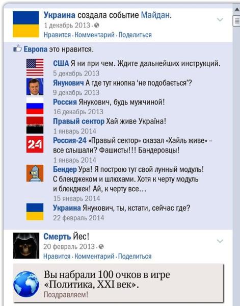 1413478592_rossiya-i-uraina-perepiska-facebook-1