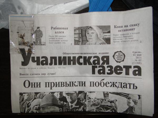 Газета-пакетик