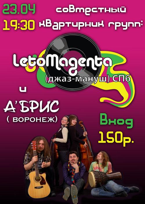 23-е апреля: совместный квартирник групп ЛетоМаджента (СПб) и А'БРИС (Воронеж)
