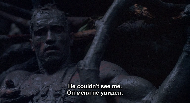 """Пример правильного перевода из """"Хищника"""""""