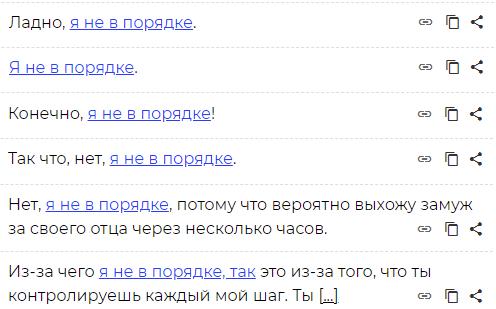 Подборка переводов с opensubtitles.org