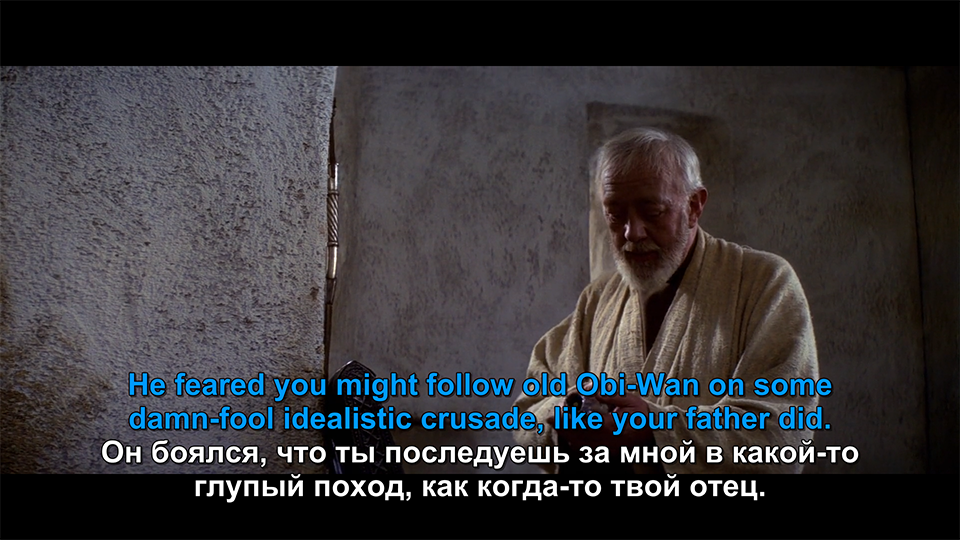 О, а вот Оби-Ван даёт Люку оружие, которым тот чудом не раскроил старику голову, как только включил его