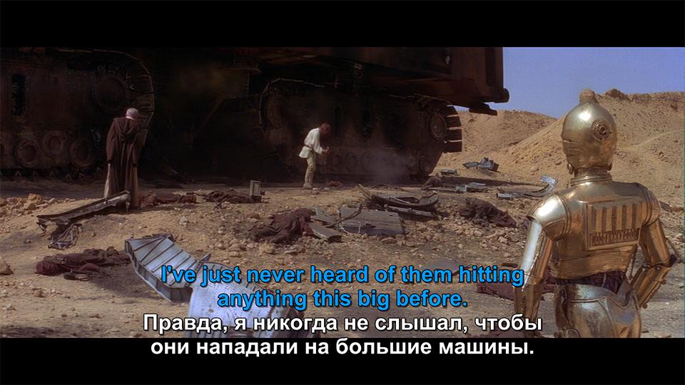 """""""Правда, я никогда не слышал, чтобы имперские штурмовики могли так метко стрелять"""""""