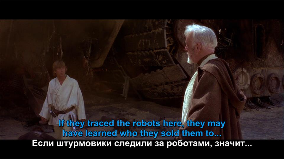 А почему штурмовики не подождали Люка у него дома? Выходит, они убили его опекунов, ничего не нашли...