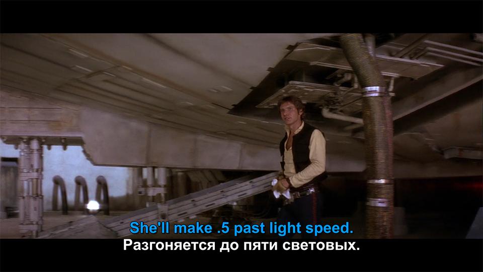 """""""Нам пора лететь. Скоро сюда заявятся имперские штурмовики, а вы знаете, как метко они стреляют"""""""