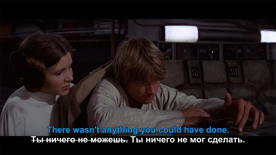 Вечно его что-то отвлекает. Кстати, зачем Лея его укрывает? На корабле холодно?
