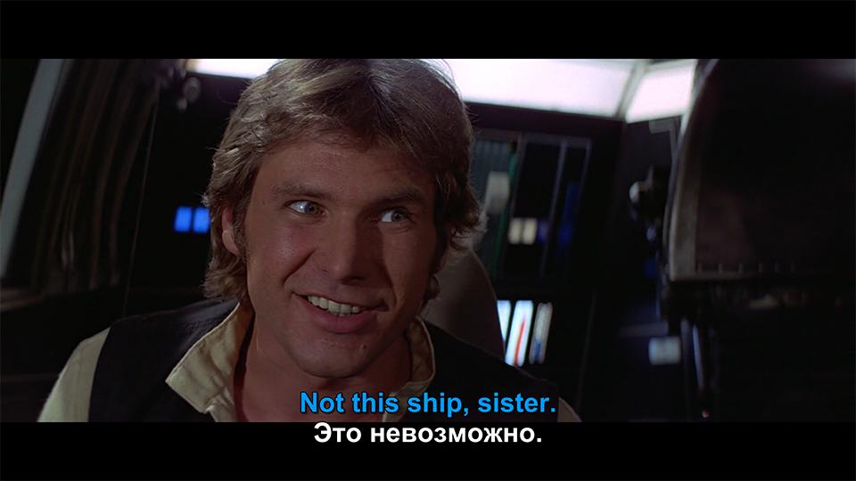 """""""На моём корабле жучков не бывает"""", — сказал Хан, и Лея тут же поверила ему на слово. Видимо, из-за обаяния"""