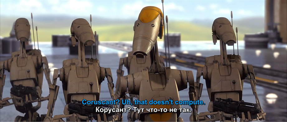 Интересно, зачем дроидам-бойцам нужны дроиды-командиры?