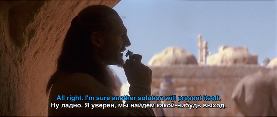 Я думал, все джедаи могут общаться мысленно через Силу, без этих ваших раций