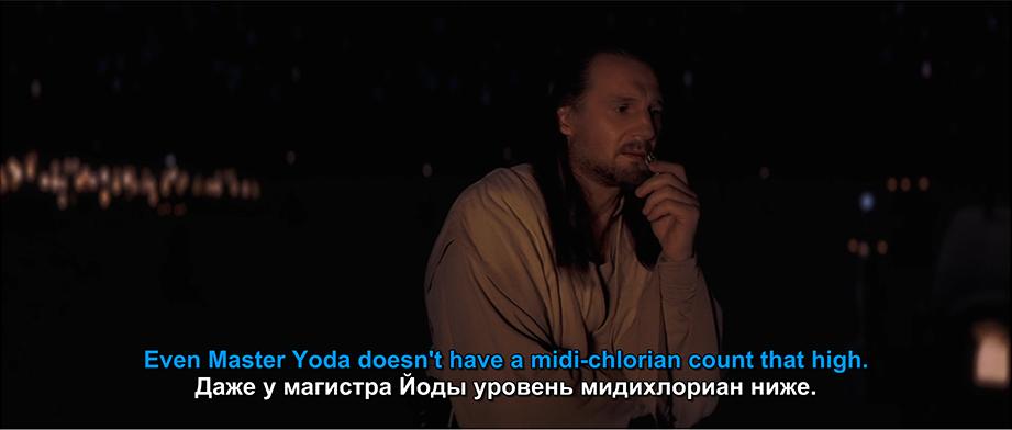 """""""Оби-Ван, у нас проблема. Помнишь, мы все любили мериться мидихлорианами? Так вот..."""""""