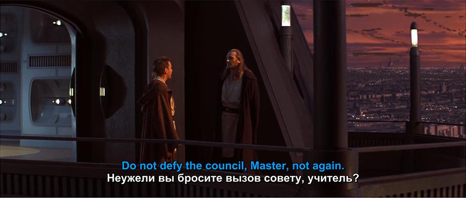 Философия, которую здесь излагает совет джедаев во главе с Йодой, если честно, смущает