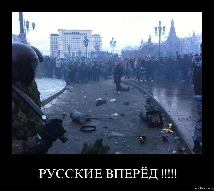 русские, вперед