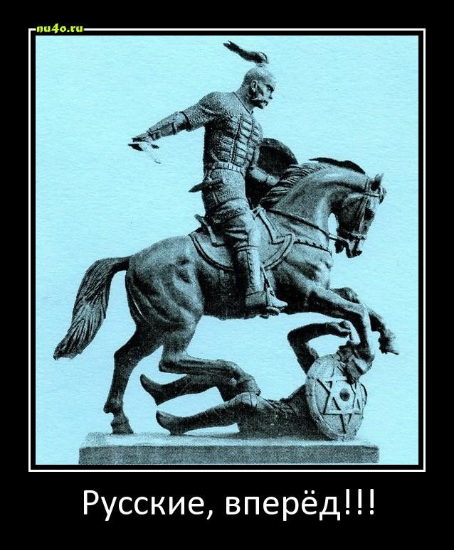 русские, вперед!!!