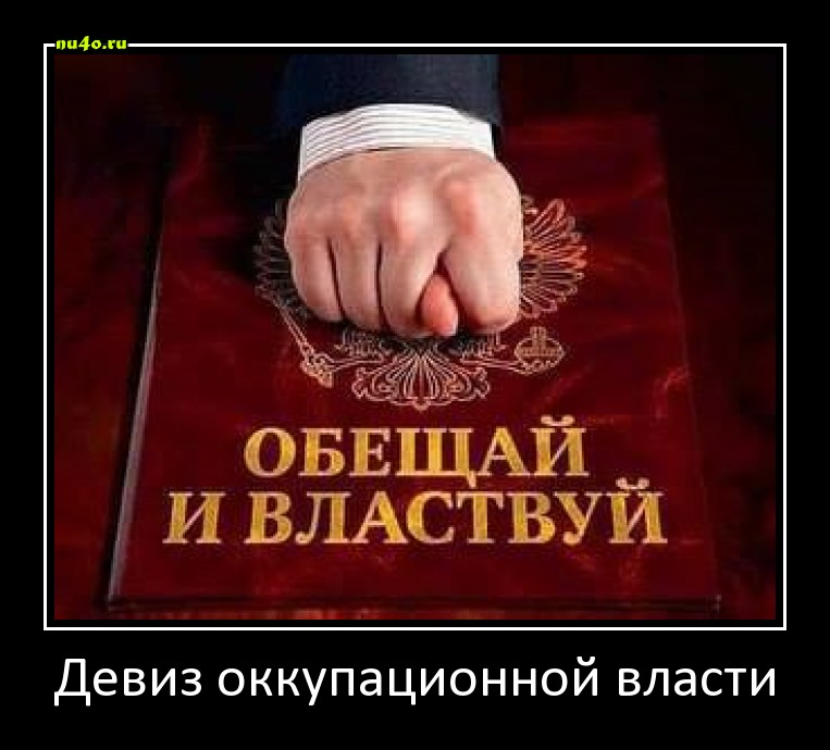 девиз оккупационной власти