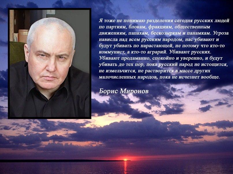 борис миронов о единстве русских