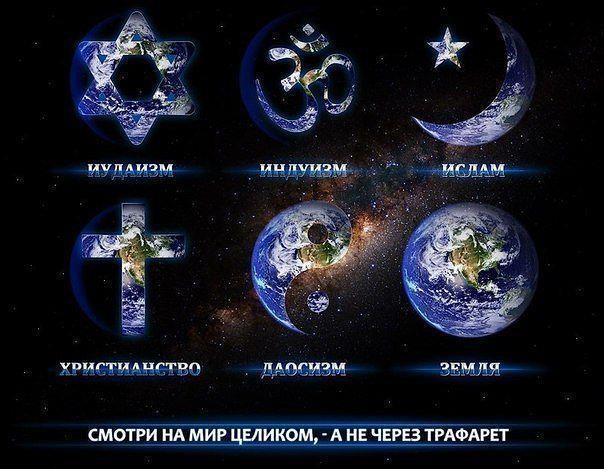 религия намордник для  разума