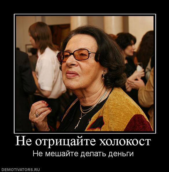 Главраввин Москвабада требует отвезти школьников в концлагеря,чтобы приручить к Лохокосту,про сталинские лагеря никто не вспоминает