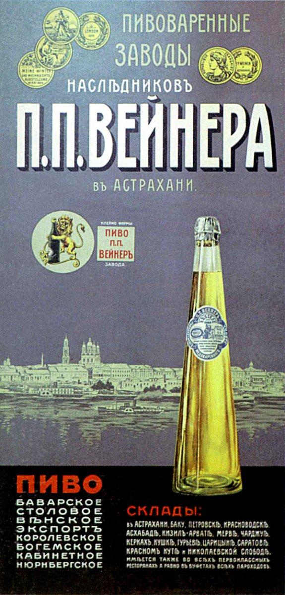 Рекламные пивные плакаты 19 20го века
