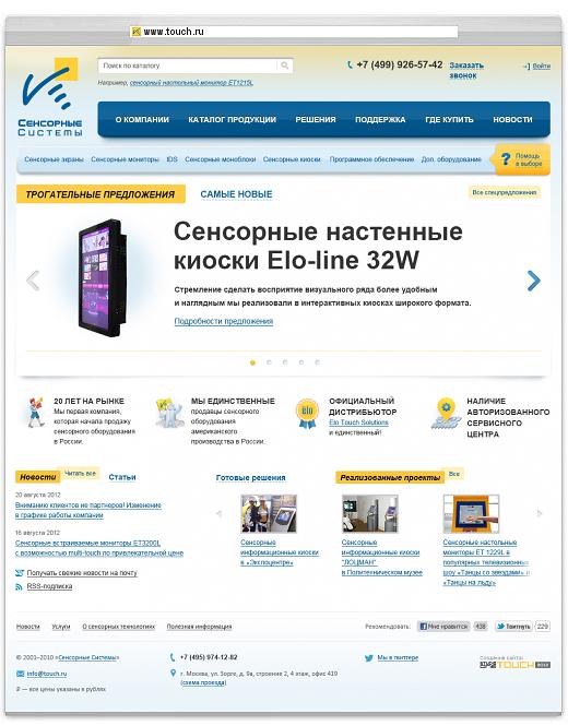 Главная страница touch.ru
