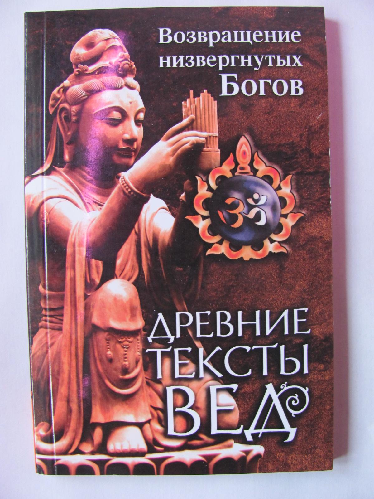 Книги автора индрадьюмна свами
