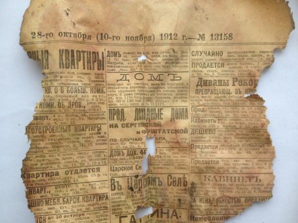 1912-newspaper