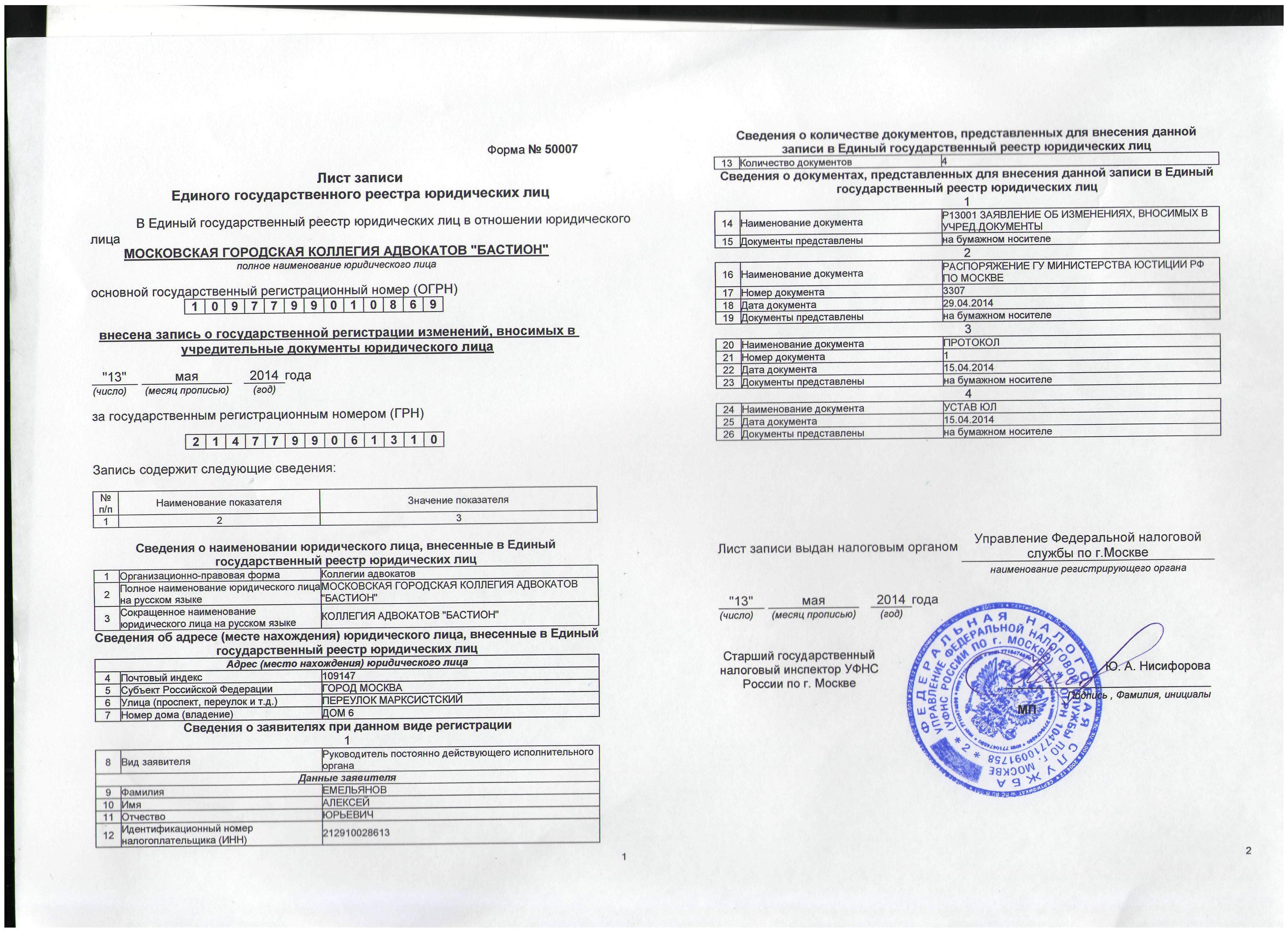 квитанция коллегии адвокатов