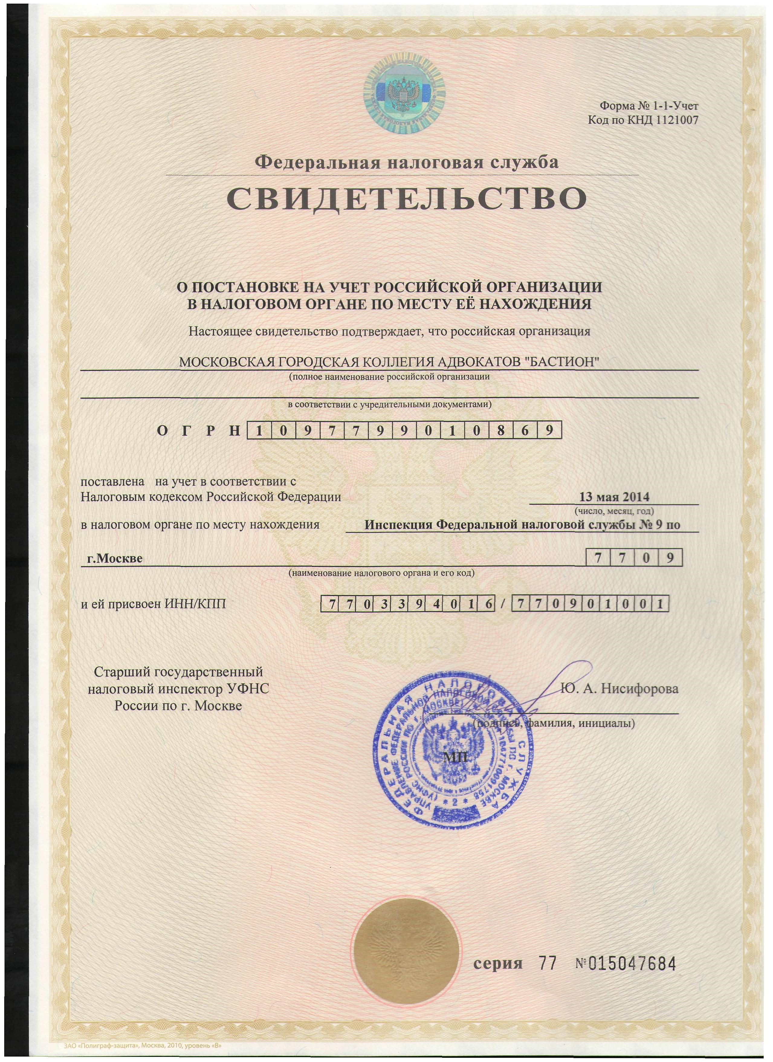 устав коллегии адвокатов
