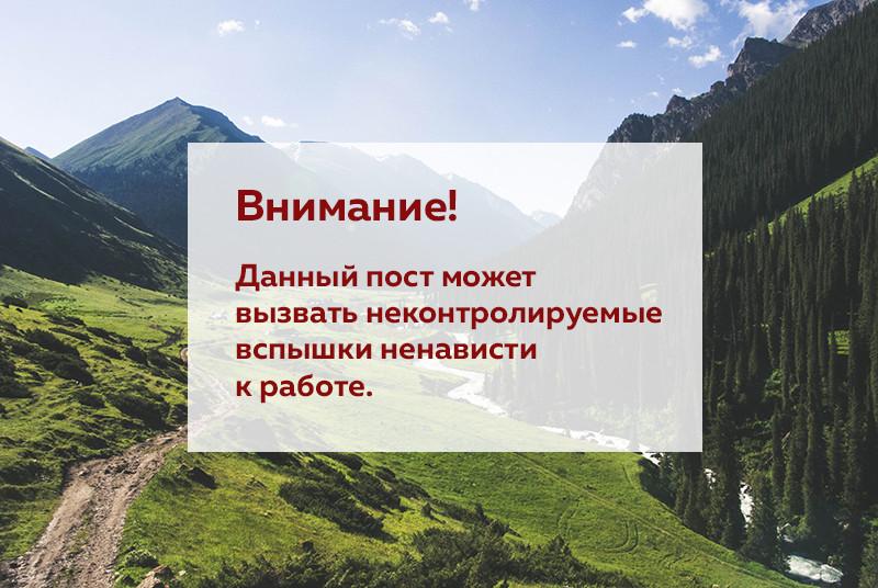 Как мы пропали в горах Кыргызстана
