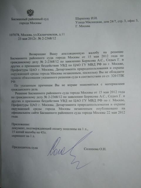 Образец письмо председателю вс рф в порядке ч.3 ст 381 гпк рф