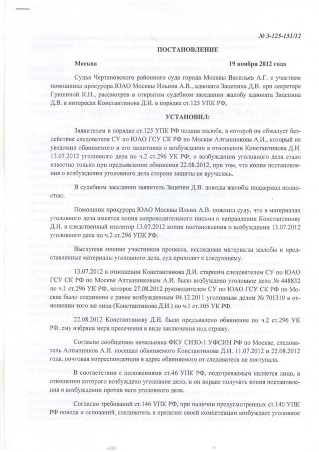 пост чертан конст 125 неувед 296_Page_1