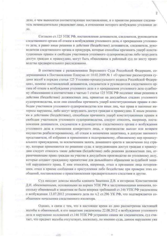 пост чертан конст 125 неувед 296_Page_2