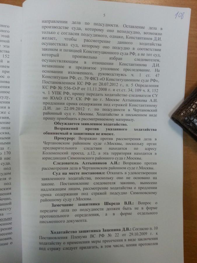 стр 5 протокола