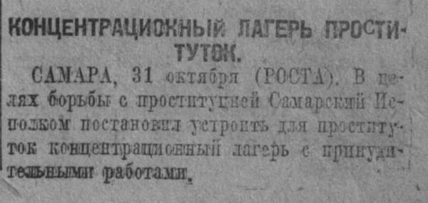 ЖИ 1918 нр4 нояб1 с3