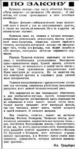 раб и театр 1926 нр 51 с 15