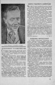 РиТ 1929 нр40 окт6