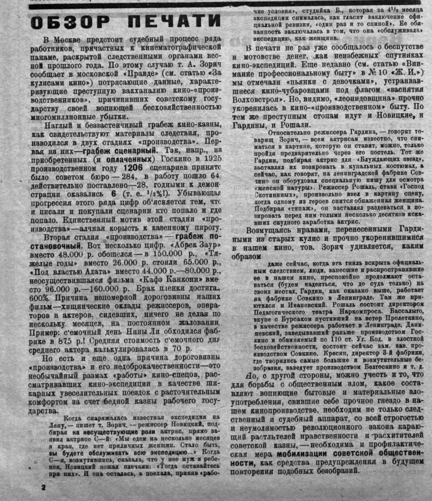 1927 нр13 29марта