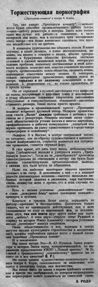 ЖИ 1928 нр9 28февр с14