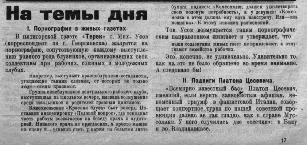 ЖИ 1927 нр2 с17