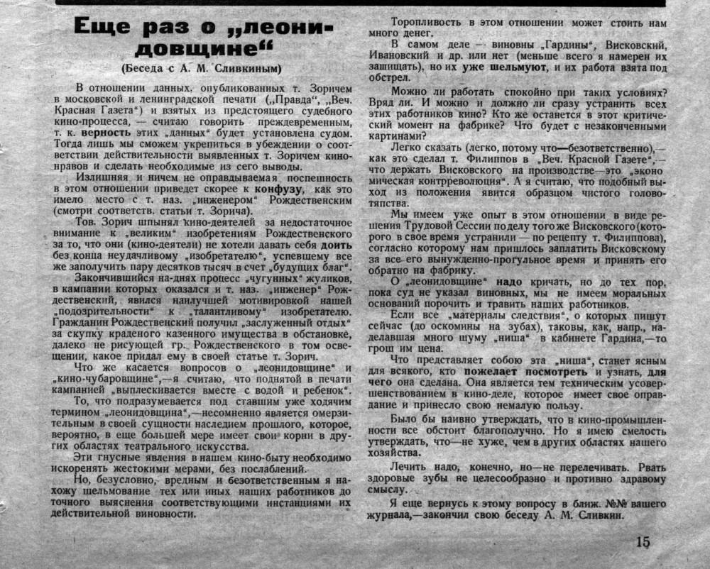 ЖИ 1927 нр14 апр5 с15