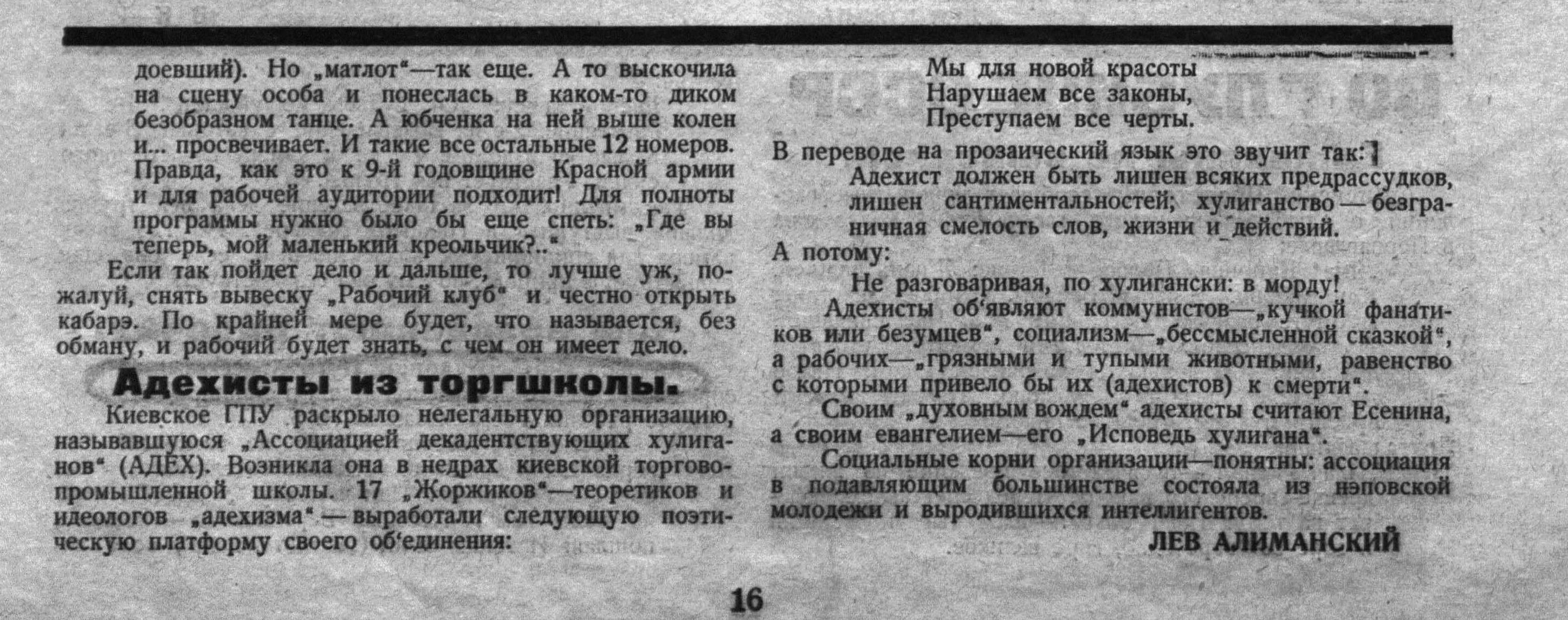 ЖИ 1927 нр15 апр12 с16