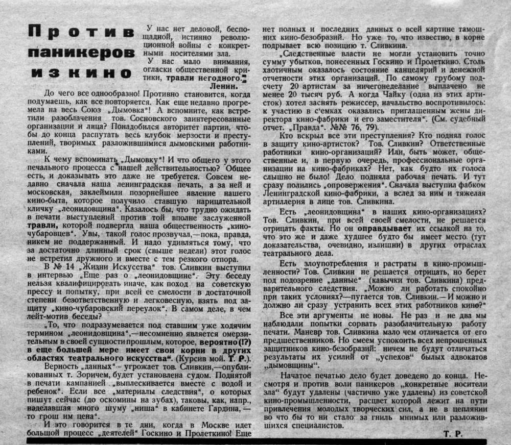 ЖИ 1927 нр16 апр19 с9