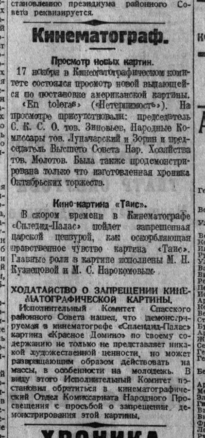 ЖИ 1918 нр17 нояб19 с5