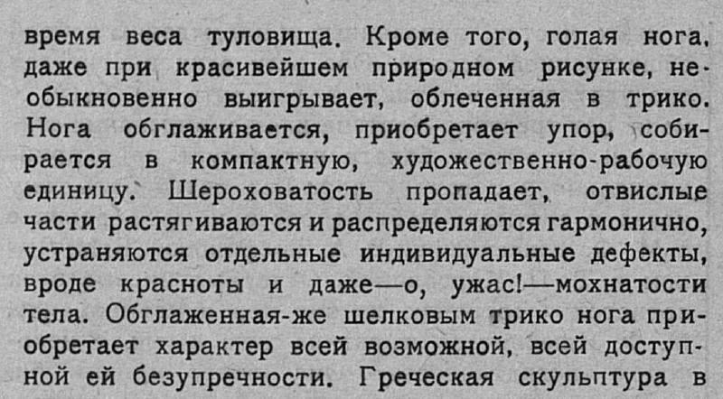 ЖИ 1923 нр42 23окт с10