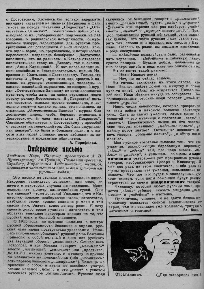 ЖИ 1923 нр43 30окт